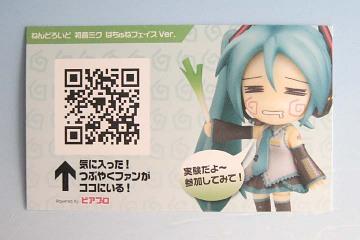 Hachune_card