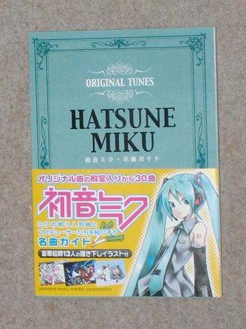 Miku_guide